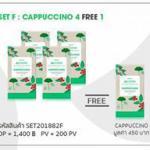 โปรโมชั่นสุดคุ้ม! Set F : AiCoffee Cappuccino ซื้อ4แถม1 (ถึง 31 ส.ค. 61)