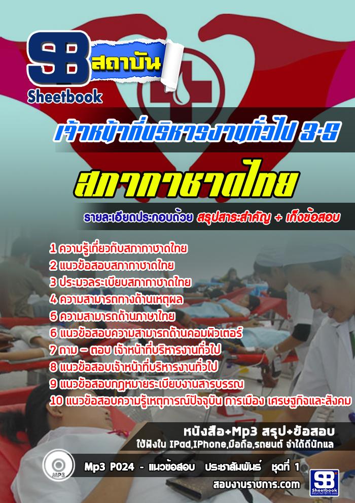 แนวข้อสอบเจ้าหน้าที่บริหารงานทั่วไป 3-5 สภากาชาดไทย [พร้อมเฉลย]
