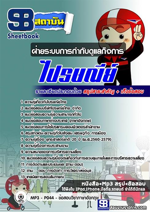 แนวข้อสอบฝ่ายระบบการกำกับดูแลกิจการ บริษัท ไปรษณีย์ไทย [พร้อมเฉลย]