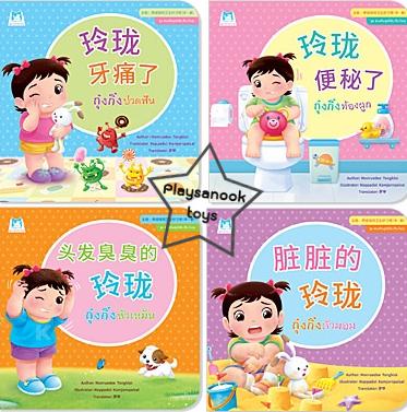 PBP-220 หนังสือชุดส่งเสริมสุขนิสัย (จีน-ไทย) 4 เล่ม (ปกอ่อน)