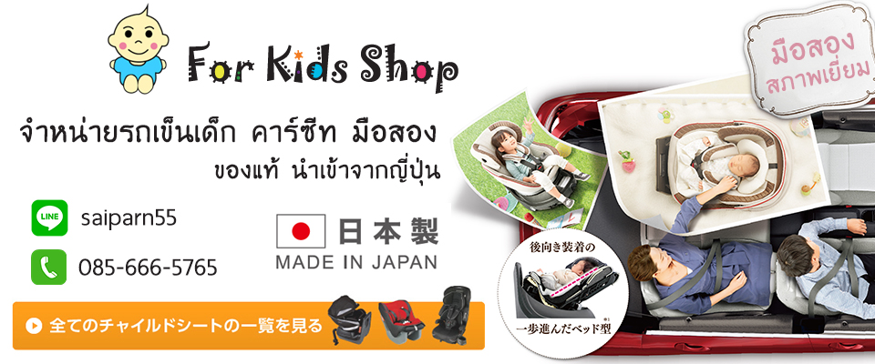 ร้าน For Kids Shop คาร์ซีทมือสอง รถเข็นเด็กมือสอง ราคาถูก นำเข้าจากต่างประเทศ