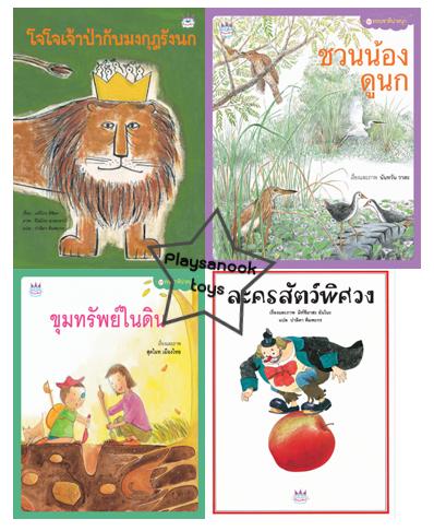 PBP-137 หนังสือชุดธรรมชาติน่าสนุก 1ชุดมี 4 เล่ม(ปกอ่อน)