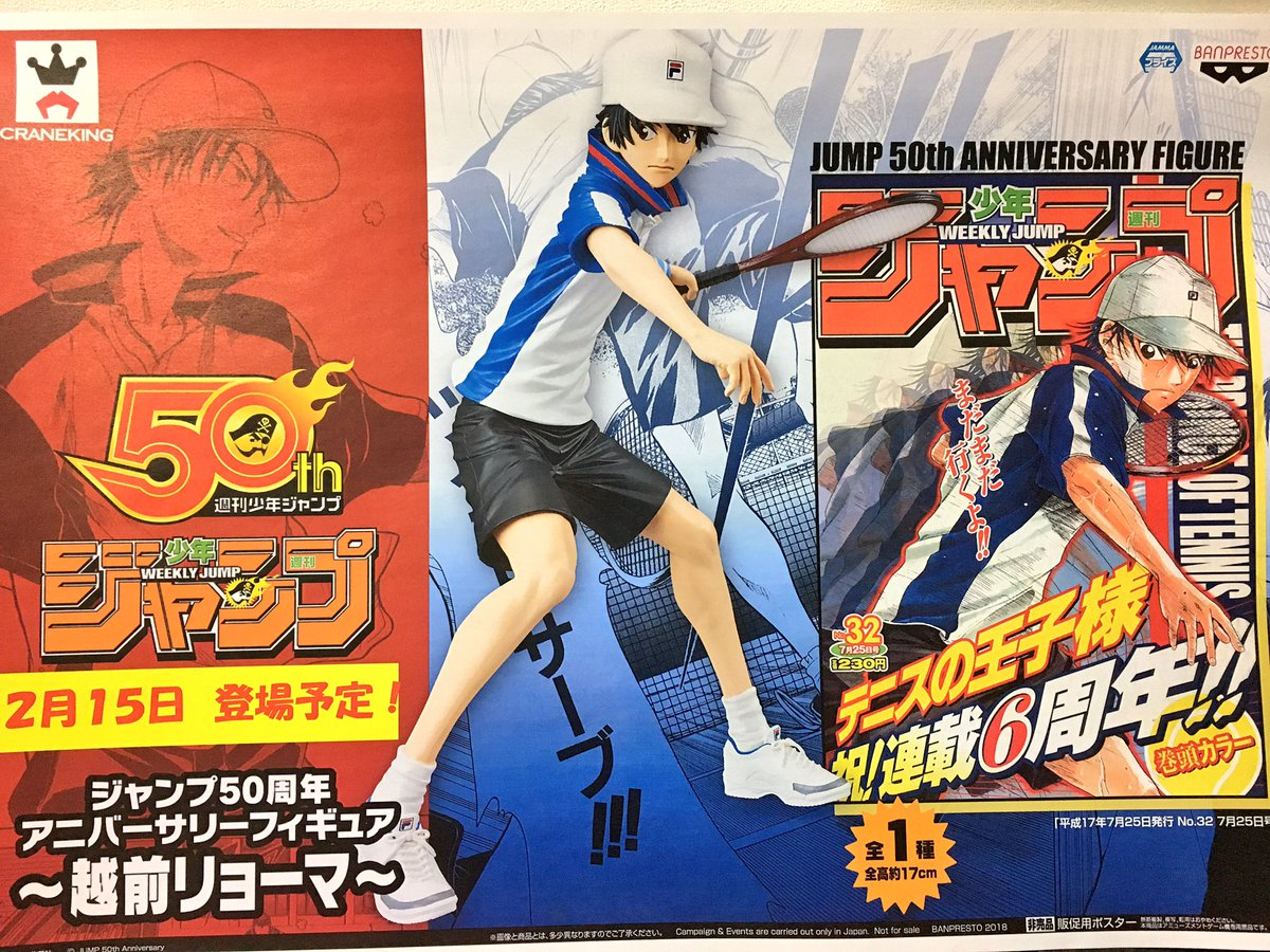 Echizen Ryoma ของแท้ JP - 50TH Jump Anniversary Banpresto [โมเดล Prince of Tennis ]