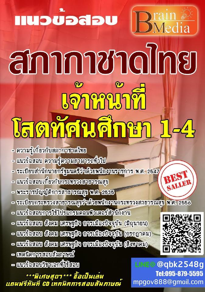 สรุปแนวข้อสอบ เจ้าหน้าที่โสตทัศนศึกษา1-4 สภากาชาดไทย พร้อมเฉลย