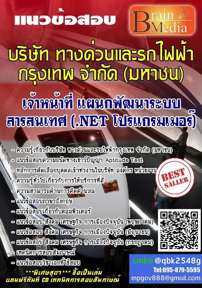 สรุปแนวข้อสอบ เจ้าหน้าที่แผนกพัฒนาระบบสารสนเทศ(.NETโปรแกรมเมอร์) บริษัททางด่วนและรถไฟฟ้ากรุงเทพจำกัด(มหาชน) พร้อมเฉลย
