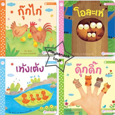 PBP-13 หนังสือชุดพ่อแม่ลูกปลูกรัก (ปกอ่อน) 1 ชุดมี 4 เล่ม
