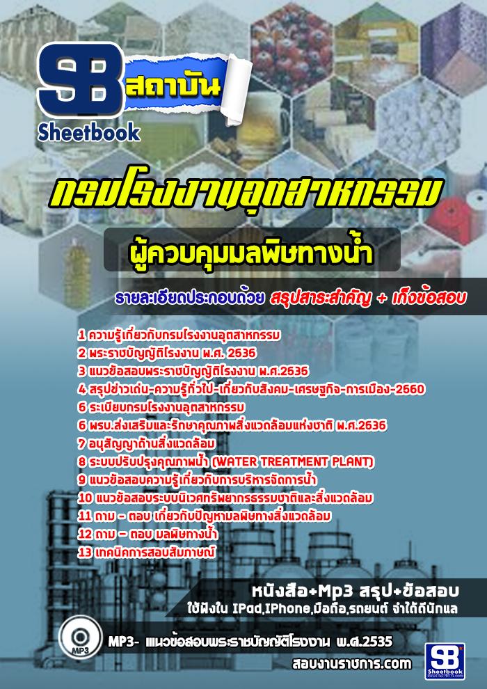 แนวข้อสอบผู้ควบคุมมลพิษทางน้ำ กรมโรงงานอุตสาหกรรม [พร้อมเฉลย]