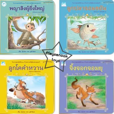 PBP-79 หนังสือชุดชาดกคำกลอน (ปกแข็ง) 1ชุด มี 4เรื่อง