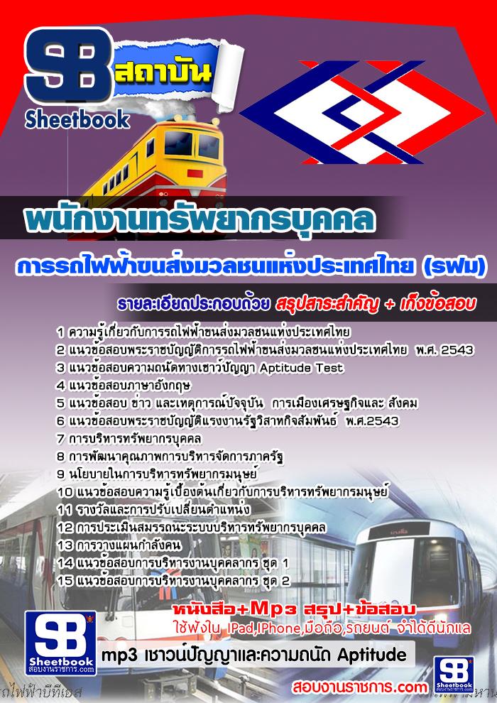 เก็งแนวข้อสอบพนักงานทรัพยากรบุคคล รฟม. การรถไฟฟ้าขนส่งมวลชนแห่งประเทศไทย