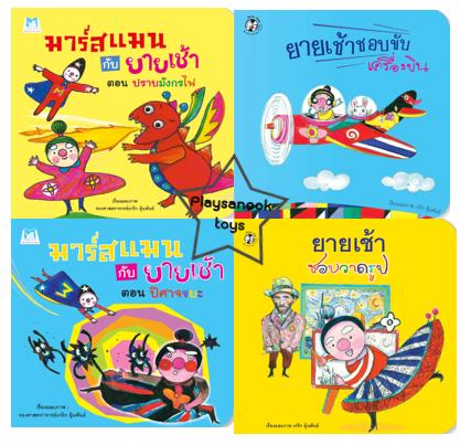 PBP-208 หนังสือชุดยายเช้าเฮฮา(ปกอ่อน) 1 ชุดมี 4 เล่ม