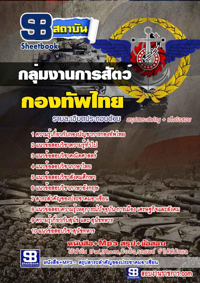 แนวข้อสอบกลุ่มงานการสัตว์ กองบัญชาการกองทัพไทย [พร้อมเฉลย]