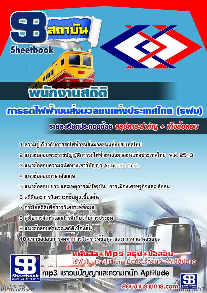แนวข้อสอบพนักงานสถิติ รฟม. การรถไฟฟ้าขนส่งมวลชนแห่งประเทศไทย[พร้อมเฉลย]