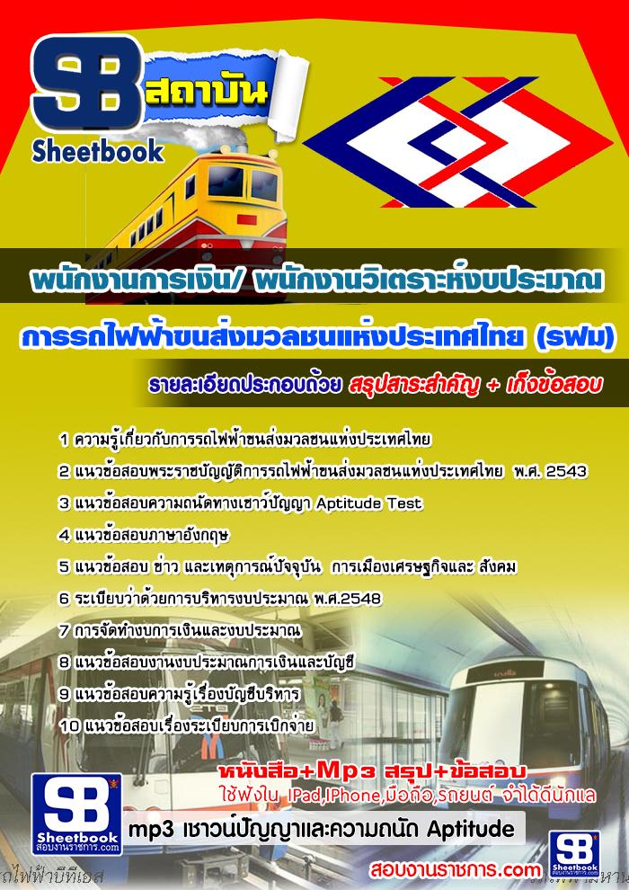 เก็งแนวข้อสอบพนักงานการเงิน/พนักงานวิเตราะห์งบประมาณ รฟม. การรถไฟฟ้าขนส่งมวลชนแห่งประเทศไทย