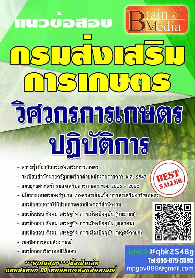 สรุปแนวข้อสอบ วิศวกรการเกษตรปฏิบัติการ กรมส่งเสริมการเกษตร พร้อมเฉลย
