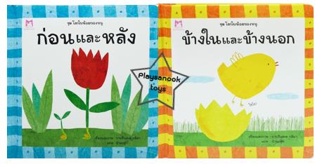 PBP-02 หนังสือชุดโลกใบน้อยของหนู (กระดาษแข็งทั้งเล่ม) 1 ชุดมี 2 เล่ม
