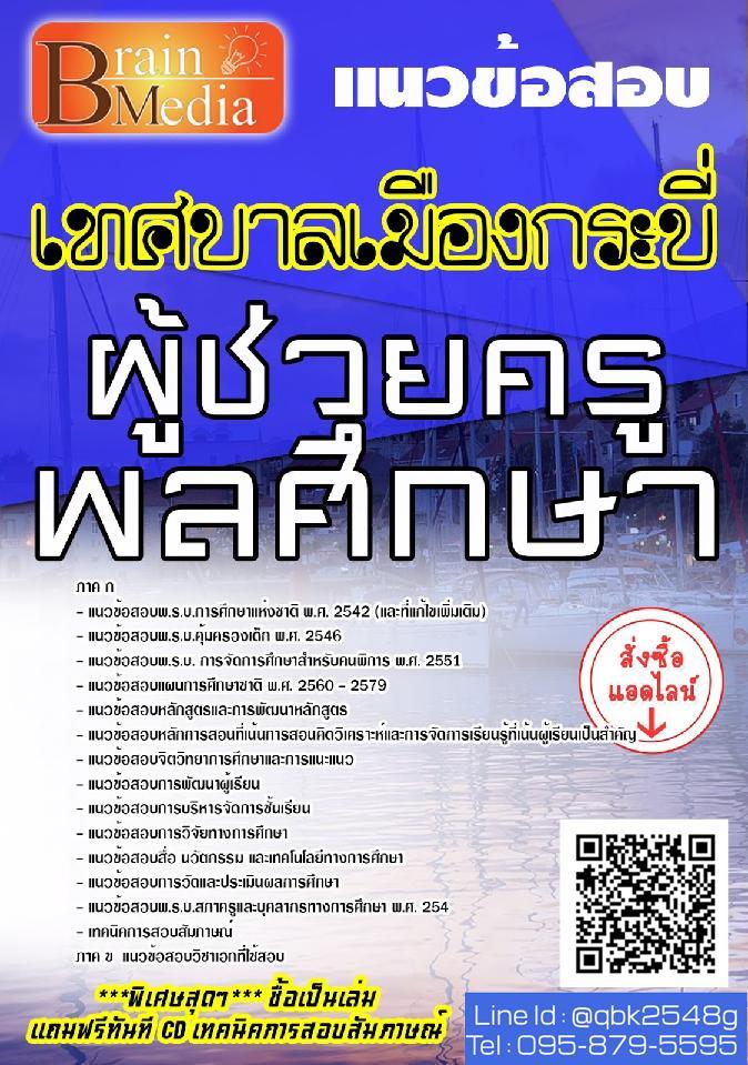 สรุปแนวข้อสอบ ผู้ช่วยครูภาษาไทย เทศบาลเมืองกระบี่ พร้อมเฉลย