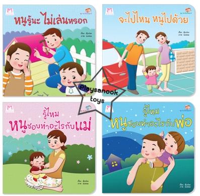 PBP-12 หนังสือชุดห่วงใยวัยเยาว์ (ปกอ่อน) 1 ชุดมี 4 เล่ม