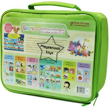 PBP-84 หนังสือชุดนิทานสมรรถนะของเด็กปฐมวัย ในการพัฒนาตามวัย 3-5 ปี (Book Set)