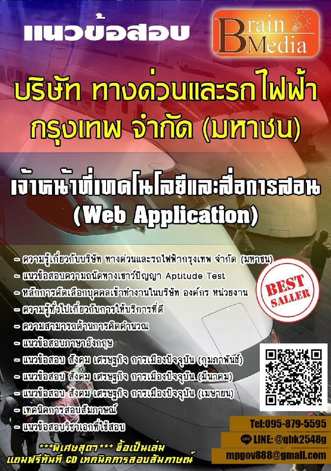 สรุปแนวข้อสอบ(พร้อมเฉลย) เจ้าหน้าที่เทคโนโลยีและสื่อการสอน(WebApplication) บริษัททางด่วนและรถไฟฟ้ากรุงเทพจำกัด(มหาชน)