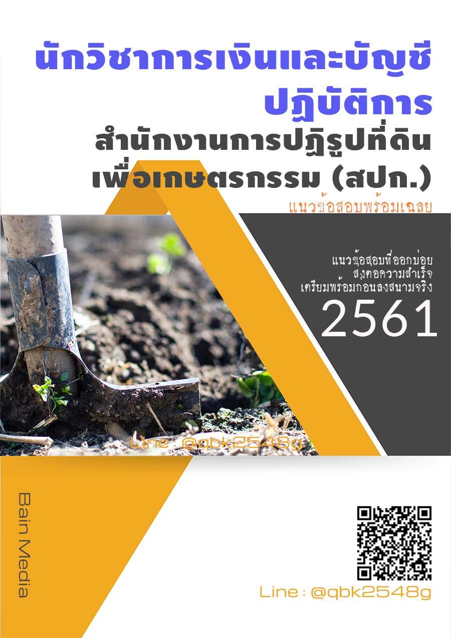 สรุปแนวข้อสอบ นักวิชาการเงินและบัญชีปฏิบัติการ สำนักงานการปฏิรูปที่ดินเพื่อเกษตรกรรม(สปก) พร้อมเฉลย