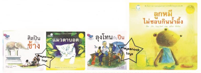 SKJ-62 หนังสือชุดคุณค่าแห่งความรัก ชุดละ 4 เล่ม