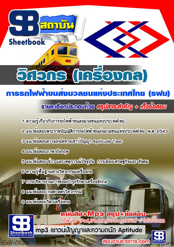 แนวข้อสอบวิศวกรเครื่องกล รฟม. การรถไฟฟ้าขนส่งมวลชนแห่งประเทศไทย[พร้อมเฉลย]