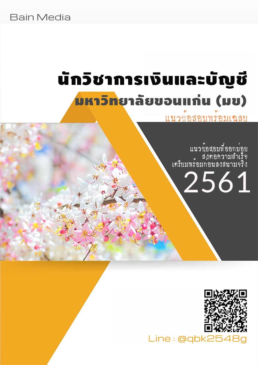 แนวข้อสอบ นักวิชาการเงินและบัญชี มหาวิทยาลัยขอนแก่น 2561