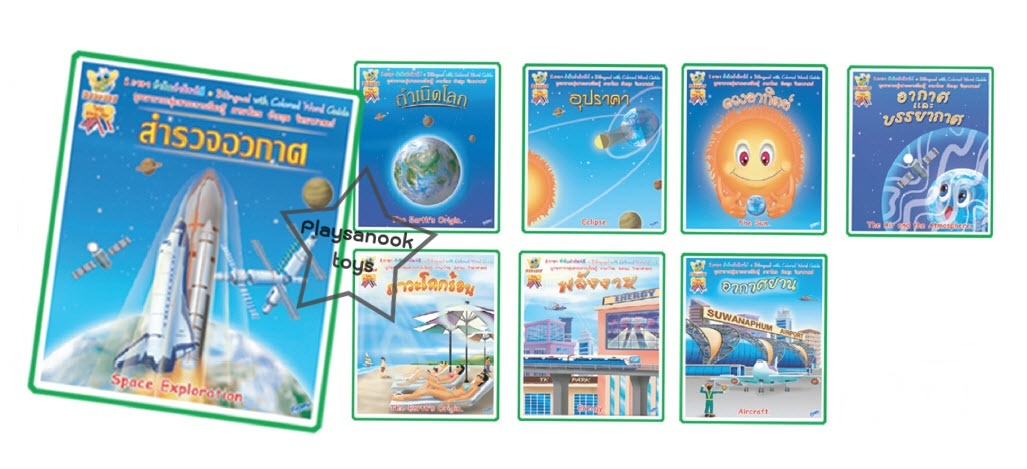 SKJ-19 หนังสือ ชุดวิทยาศาสตร์น่ารู้ 2 ภาษา ไทย-อังกฤษ ชุดละ 8 เล่ม