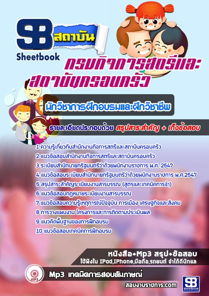 แนวข้อสอบนักวิชาการฝึกอบรมและฝึกวิชาชีพ สำนักงานกิจการสตรีและสถาบันครอบครัว [พร้อมเฉลย]