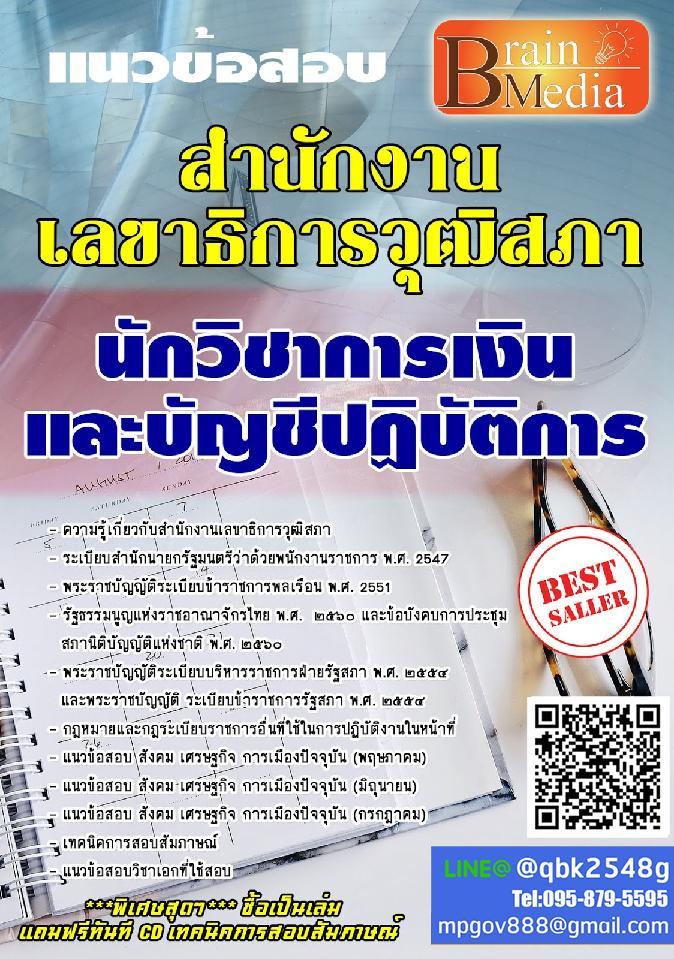 สรุปแนวข้อสอบ นักวิชาการเงินและบัญชีปฏิบัติการ สำนักงานเลขาธิการวุฒิสภา พร้อมเฉลย