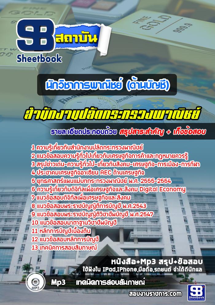 #เก็งแนวข้อสอบนักวิชาการพาณิชย์ (ด้านบัญชี) สำนักงานปลัดกระทรวงพาณิชย์