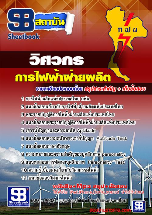แนวข้อสอบวิศวกร กฟผ.การไฟฟ้าฝ่ายผลิตแห่งประเทศไทย [พร้อมเฉลย]