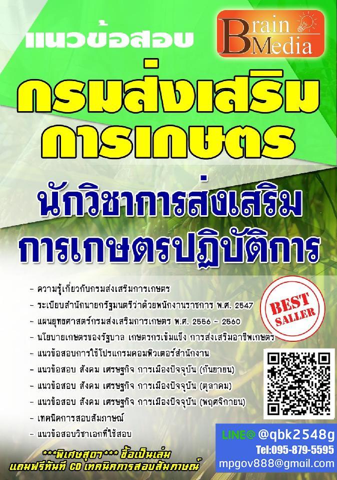 สรุปแนวข้อสอบ นักวิชาการส่งเสริมการเกษตรปฏิบัติการ กรมส่งเสริมการเกษตร พร้อมเฉลย