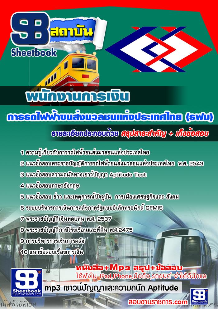 แนวข้อสอบพนักงานการเงิน รฟม. การรถไฟฟ้าขนส่งมวลชนแห่งประเทศไทย [พร้อมเฉลย]