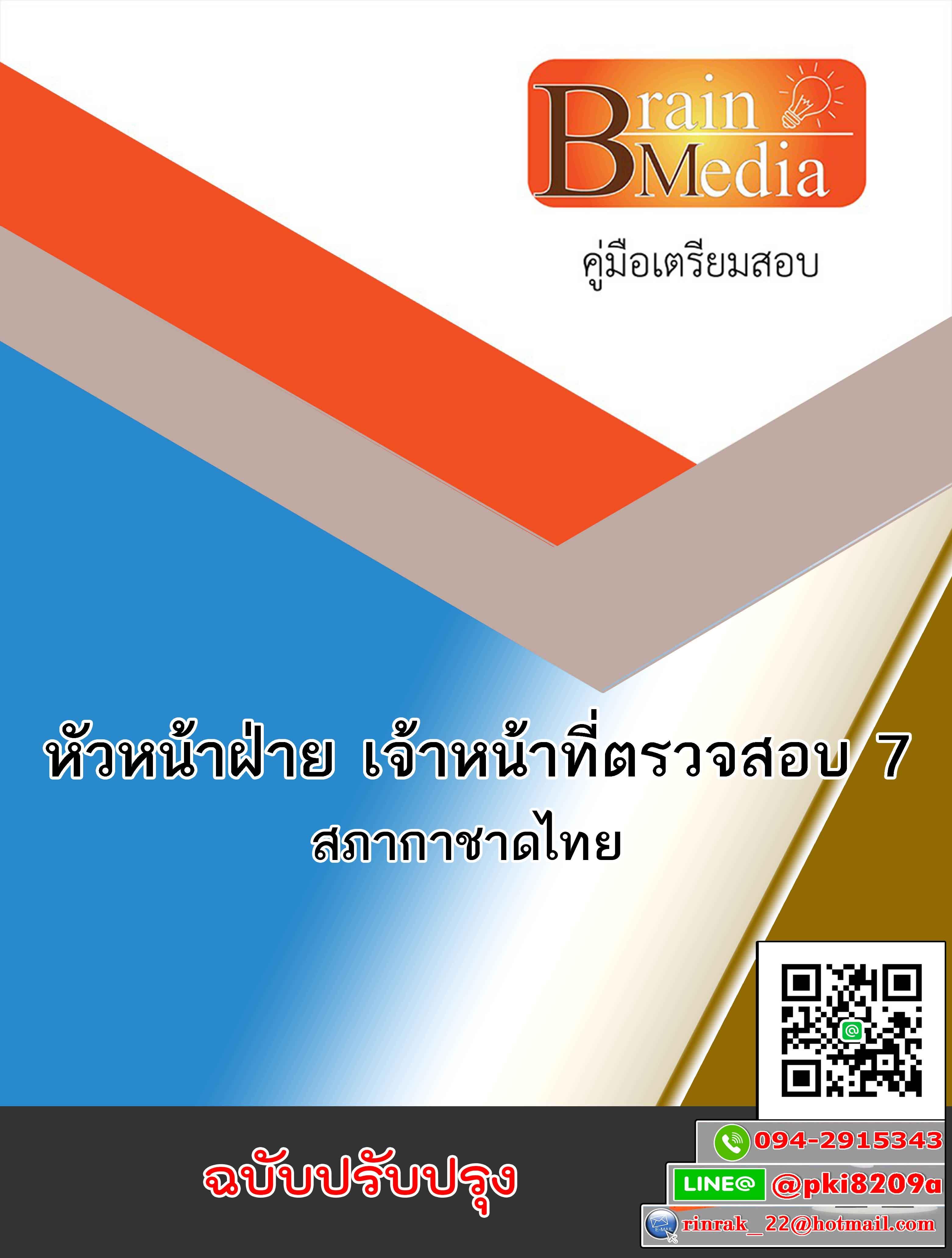 แนวข้อสอบ หัวหน้าฝ่าย เจ้าหน้าที่ตรวจสอบ 7 สภากาชาดไทย