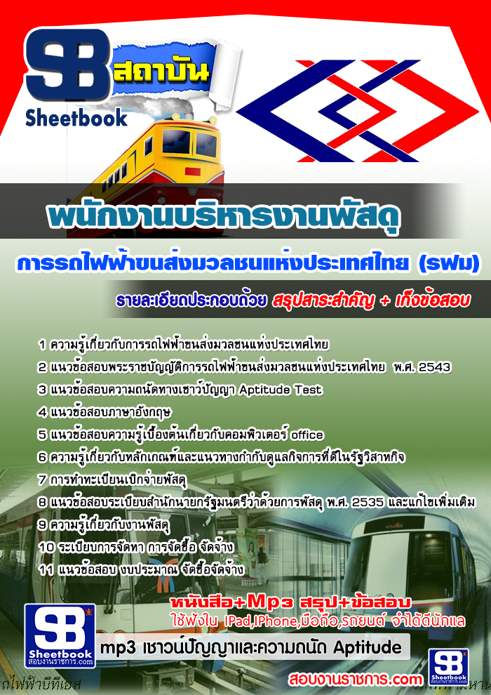 เก็งแนวข้อสอบพนักงานบริหารงานพัสดุ รฟม. การรถไฟฟ้าขนส่งมวลชนแห่งประเทศไทย