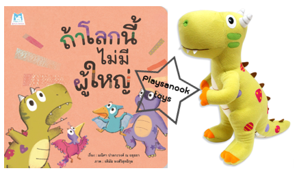PBP-35 หนังสือชุดตุ๊กตาถ้าโลกนี้ไม่มีผู้ใหญ่