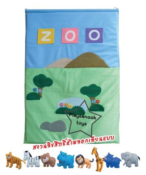 SKK-25 Wall Bag ชุดสวนสัตว์