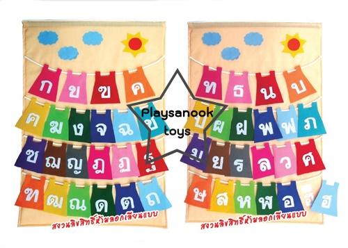 SKK-40 Wall Bag Cloth Line ก-ฮ