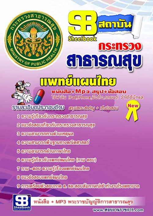 เก็งแนวข้อสอบแพทย์แผนไทย โรงพยาบาล (สสจ)กระทรวงสาธารณสุข