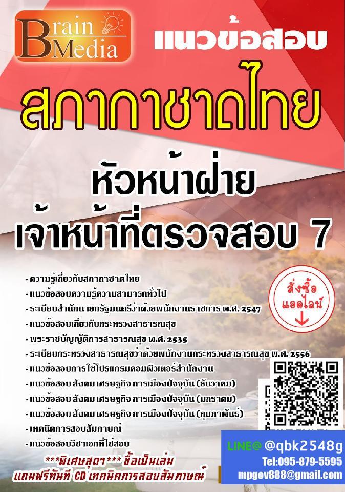 สรุปแนวข้อสอบ หัวหน้าฝ่ายเจ้าหน้าที่ตรวจสอบ7 สภากาชาดไทย พร้อมเฉลย