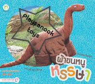PBP-167 ผ้าขนหนูหรรษา (ปกอ่อน) ภาษาไทย 1 เล่ม