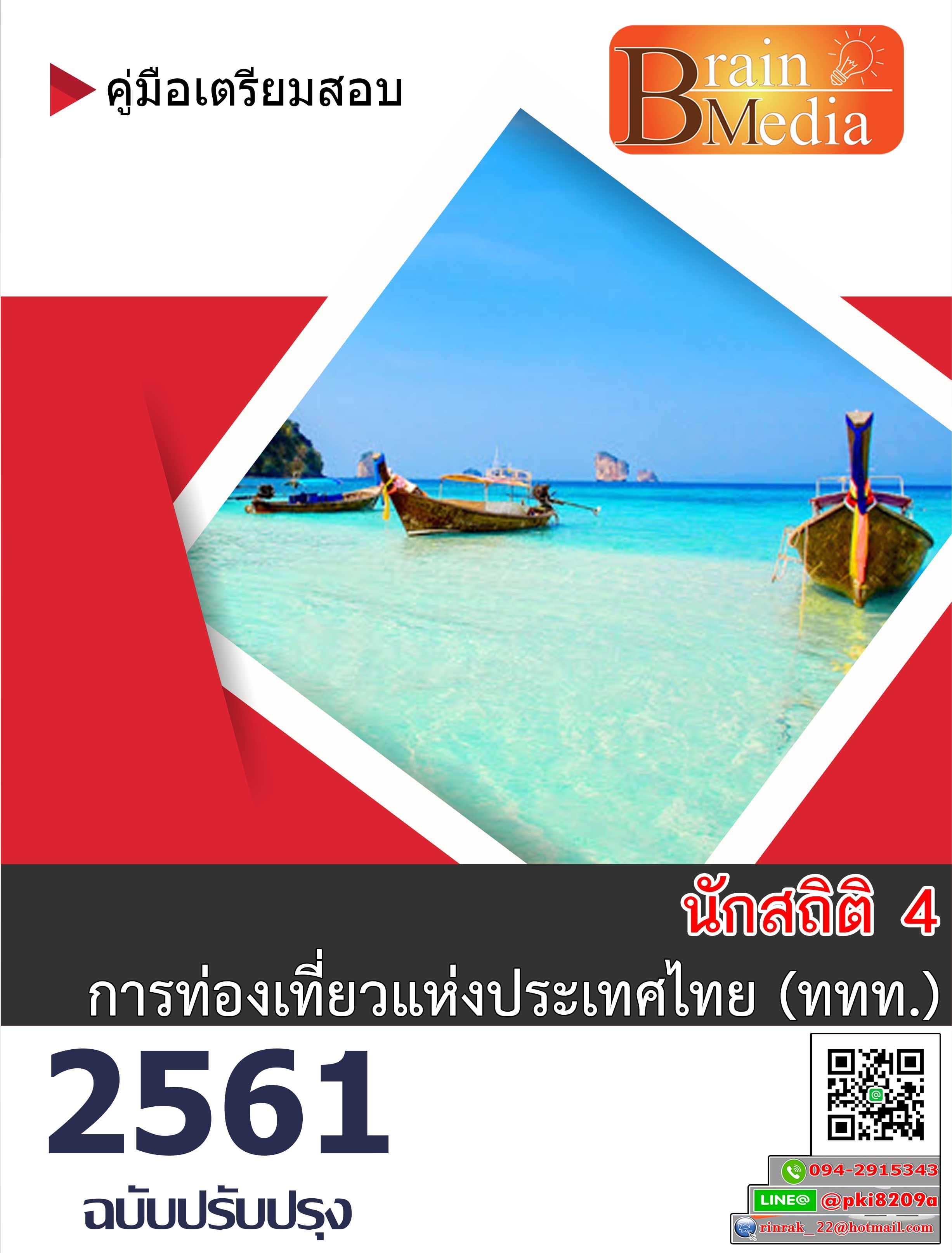แนวข้อสอบ นักสถิติ 4 การท่องเที่ยวแห่งประเทศไทย (ททท.)