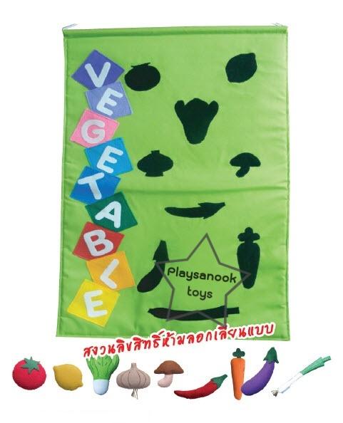 SKK-24 Wall Bag ชุดผักกับเงา