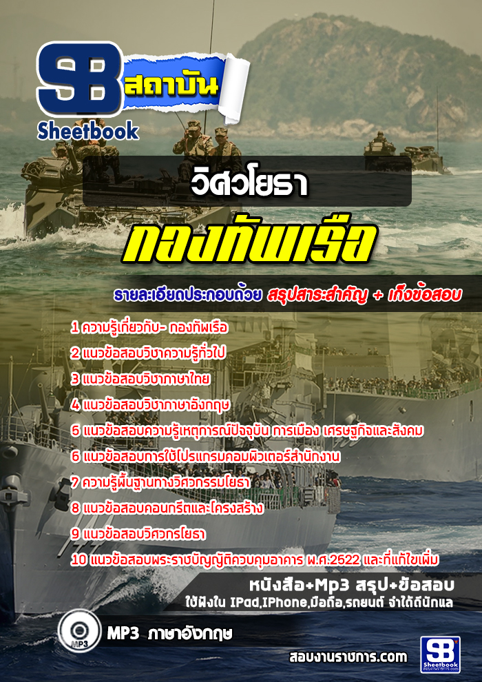 แนวข้อสอบวิศวโยธา กองทัพเรือ [พร้อมเฉลย]