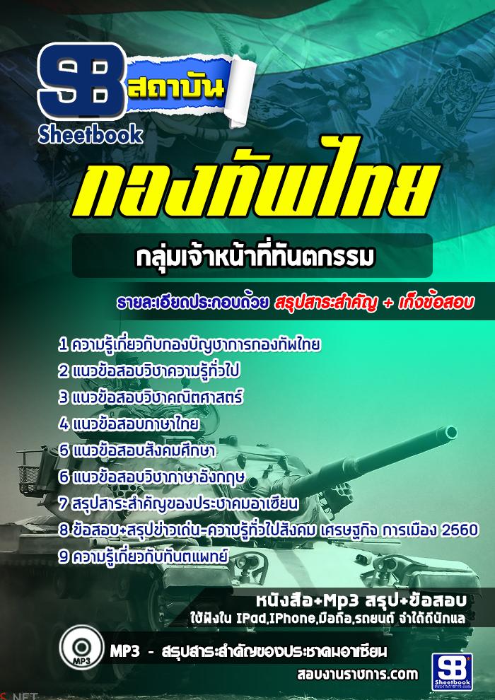 แนวข้อสอบเจ้าหน้าที่ทันตกรรม กองบัญชาการกองทัพไทย [พร้อมเฉลย]
