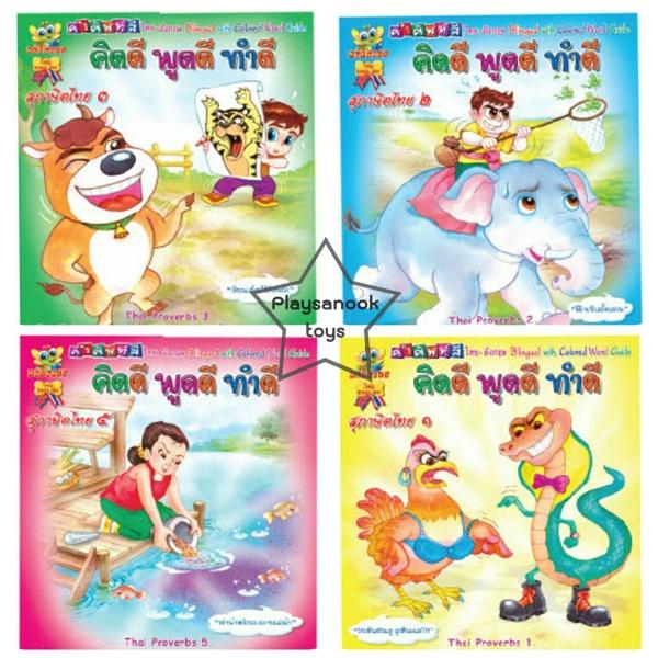 SKJ-24 หนังสือ ชุดสุภาษิตไทย 2 ภาษา ไทย-อังกฤษ ชุดละ 8 เล่ม