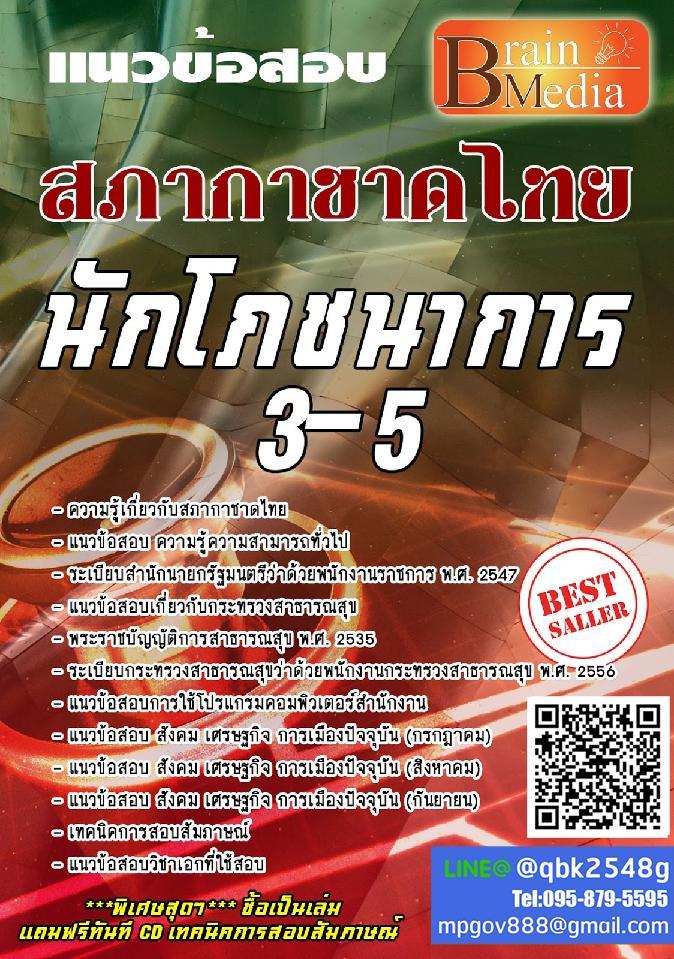 สรุปแนวข้อสอบพร้อมเฉลย นักโภชนาการ3-5 สภากาชาดไทย