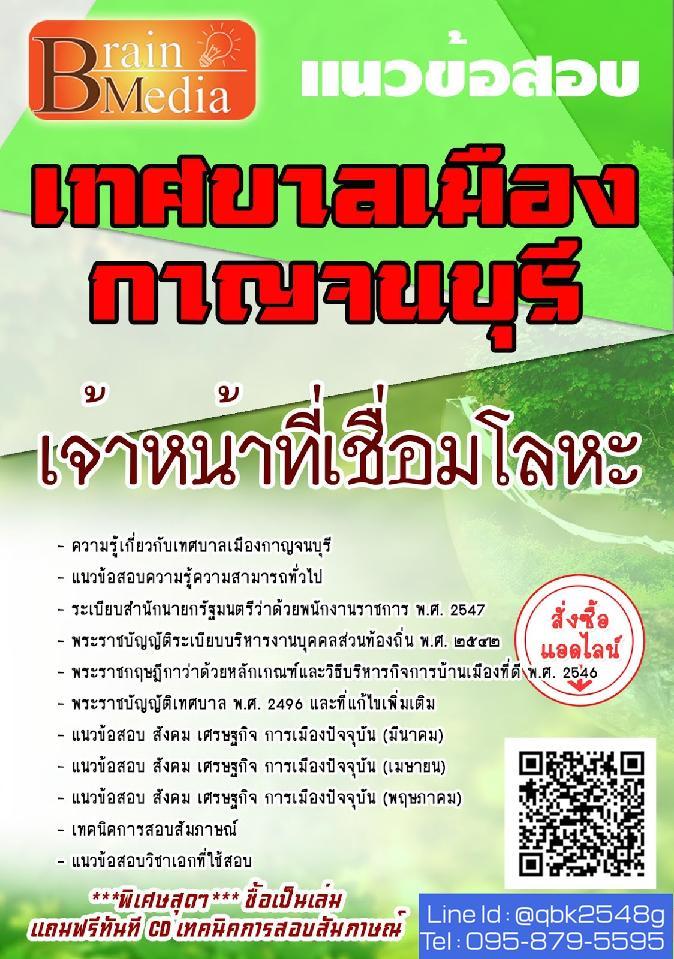 สรุปแนวข้อสอบ เจ้าหน้าที่เชื่อมโลหะ เทศบาลเมืองกาญจนบุรี พร้อมเฉลย