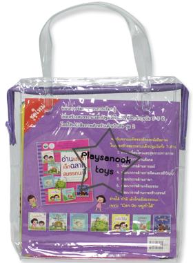 PBP-83 หนังสือชุดอ่านแต่เล็ก เด็กฉลาด สมรรถนะดี (1ชุดมี 7 เรื่อง)